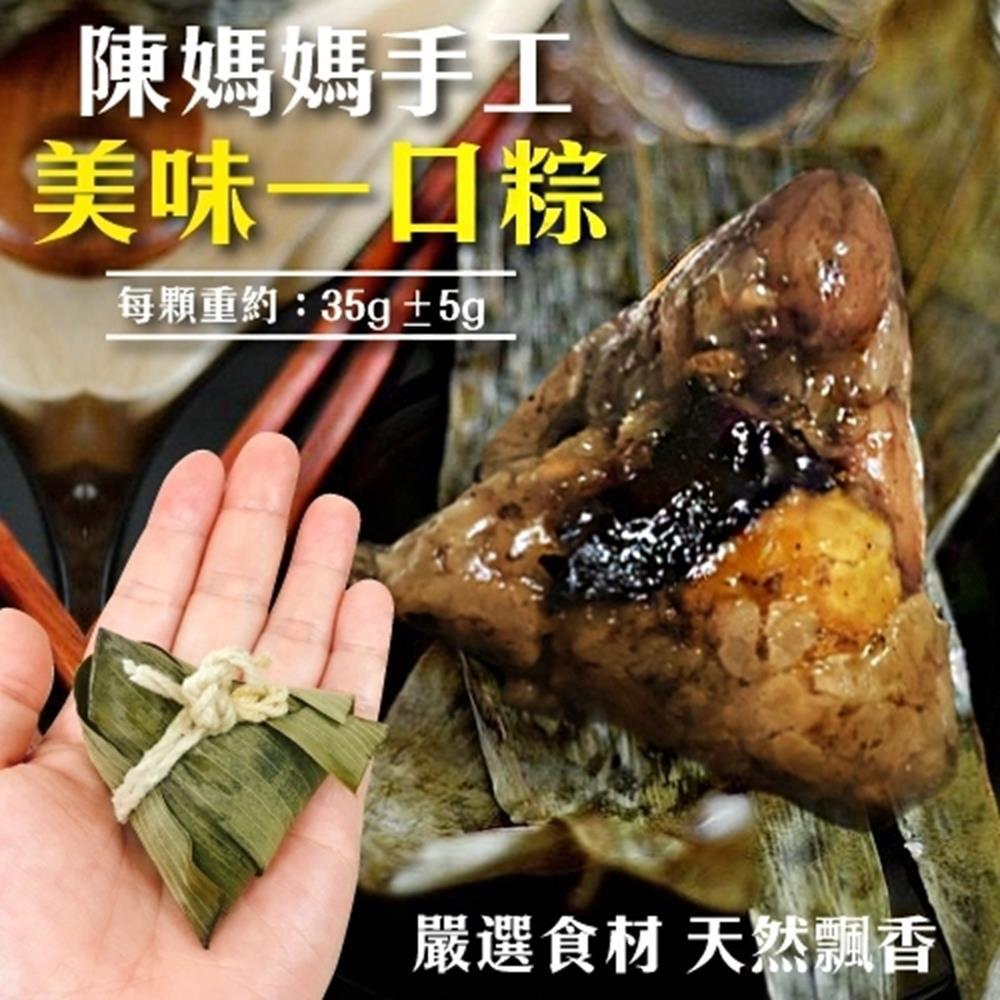 鮮肉王國 手工一口肉粽12包(每包10顆/共約350g)
