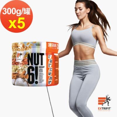【捷克EXTRIFIT】6種天然蛋白堅果醬x5罐(300g/罐)-2021/07/28到期