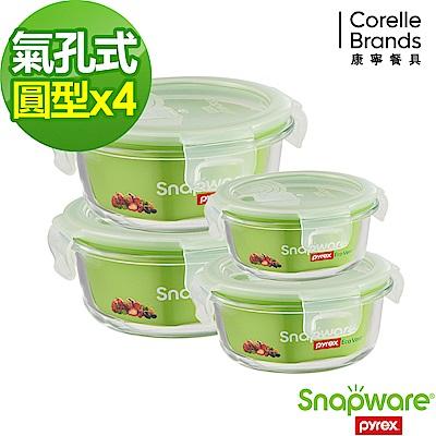 (送保溫袋)Snapware康寧密扣 幸福圓滿耐熱玻璃保鮮盒4入組(402)