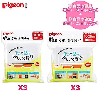 日本《Pigeon 貝親》副食品冰磚盒套組【30・50ml(4入)x3+15・25ml(3