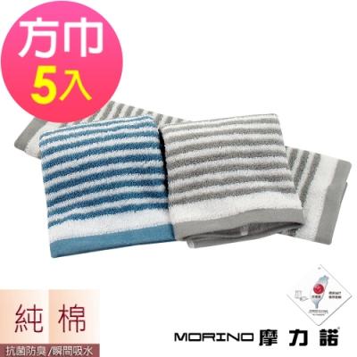 (超值5條組)日本大和認證抗菌防臭MIT純棉時尚橫紋方巾 MORINO摩力諾