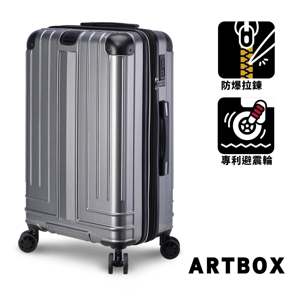 【ARTBOX】輝映光年 29吋編織紋避震輪防爆拉鍊行李箱(鐵灰)