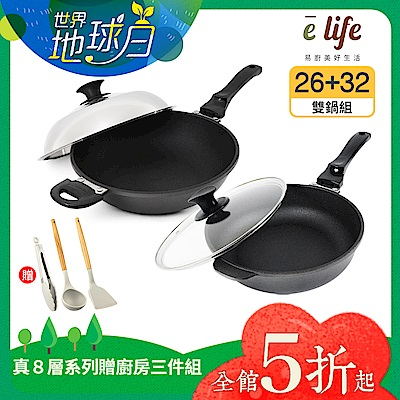 elife易廚 真8層健康不沾鍋雙鍋組(26cm深平底鍋+32cm炒鍋)