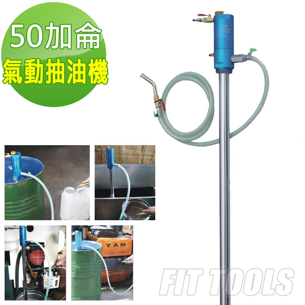 良匠工具 50加侖及開放容器氣動抽油機