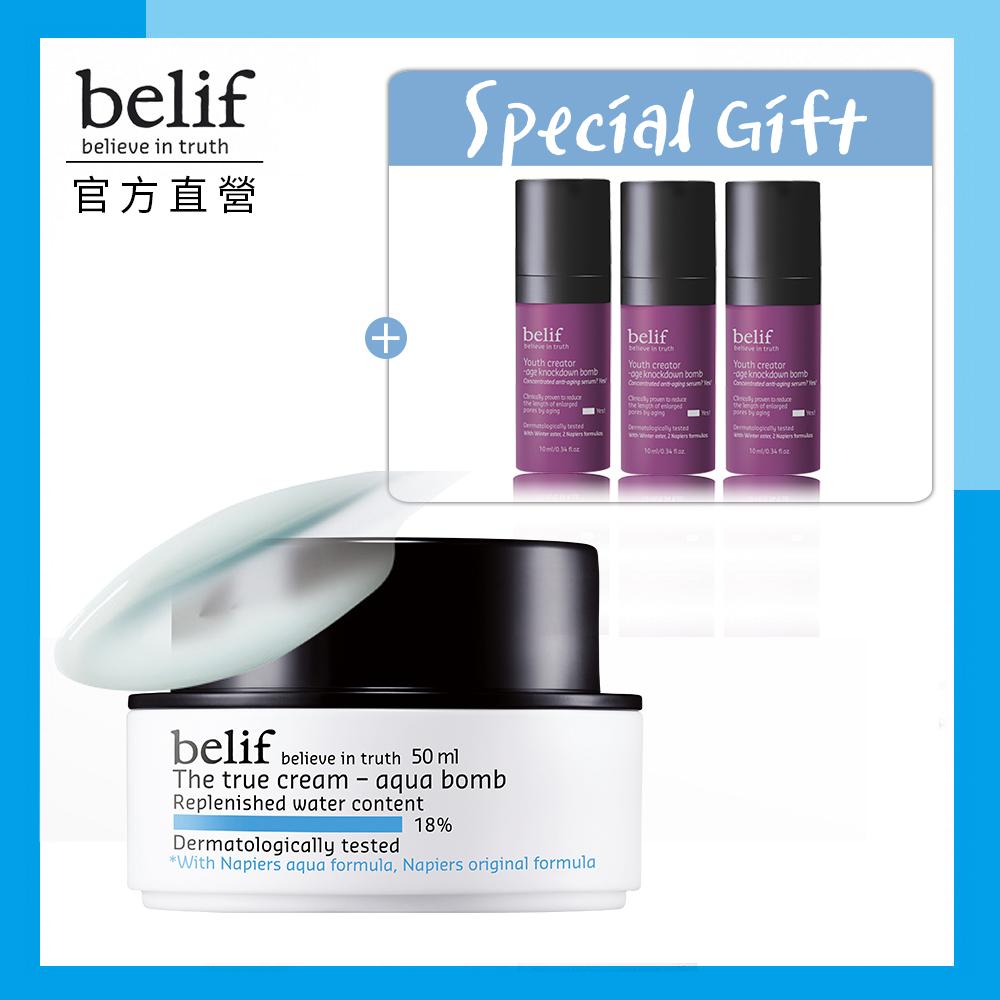 belif (斗篷草炸彈霜 )買1送3★黃金水潤美肌組