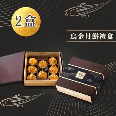 晨牧手作烘焙坊 烏金月餅8入禮盒2盒(烏魚子月餅)