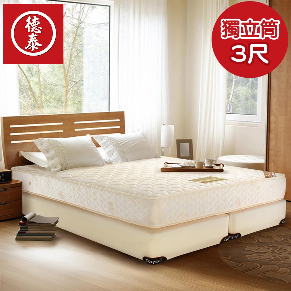 【送保潔墊】德泰 歐蒂斯系列 獨立筒 彈簧床墊-單人3尺
