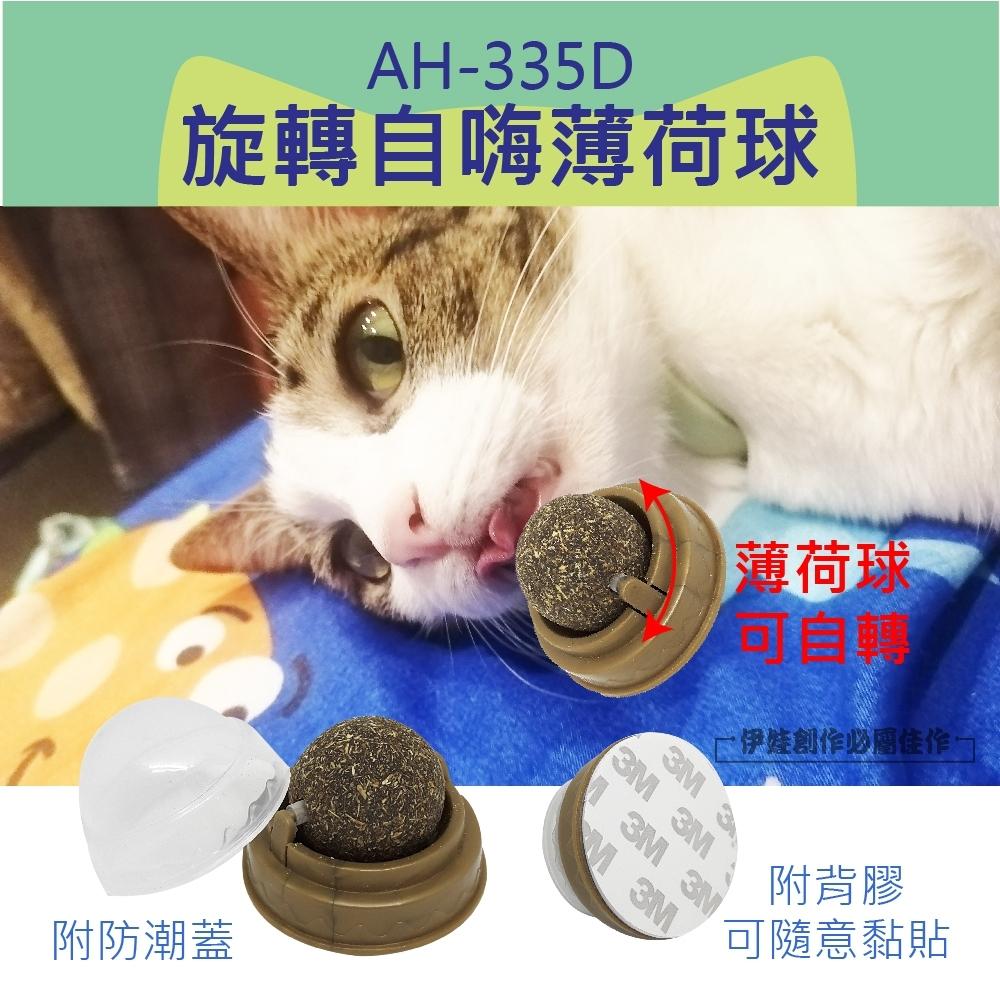 貓玩具 旋轉薄荷球 貓咪零食【AH-335D】磨牙 潔牙 潔齒 貓薄荷 自嗨球