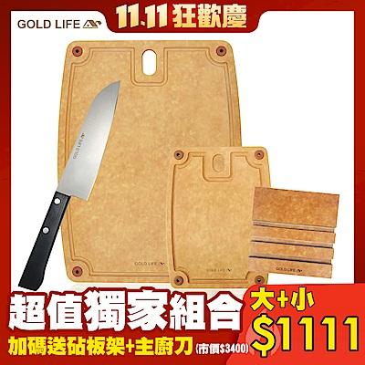 GOLD LIFE美國原木不吸水抗菌砧板大+小 再送GOLD LIFE日式主廚刀+GOLD LIFE砧板架(快)