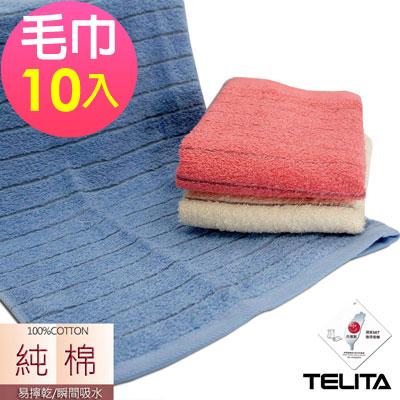 純棉素色橫紋毛巾(超值10條組)TELITA