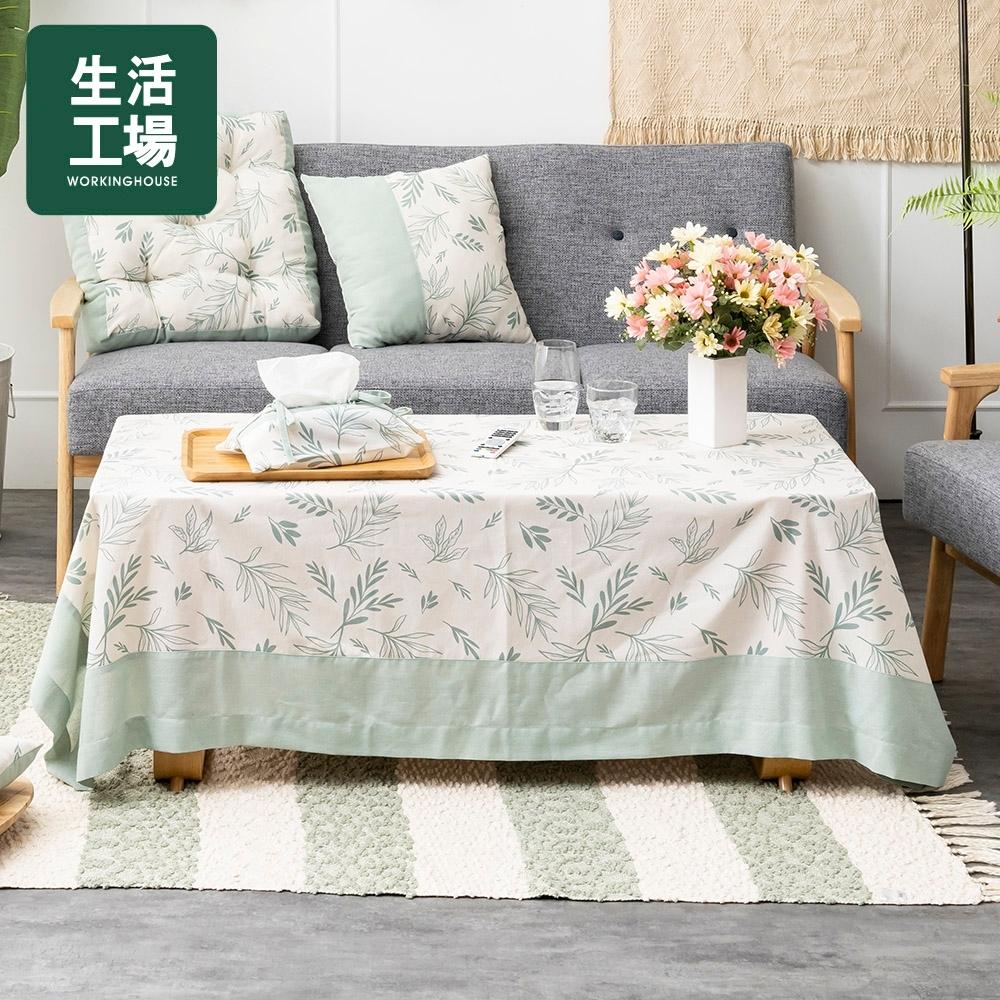 【品牌週全館8折起-生活工場】徐風春和桌巾130x180