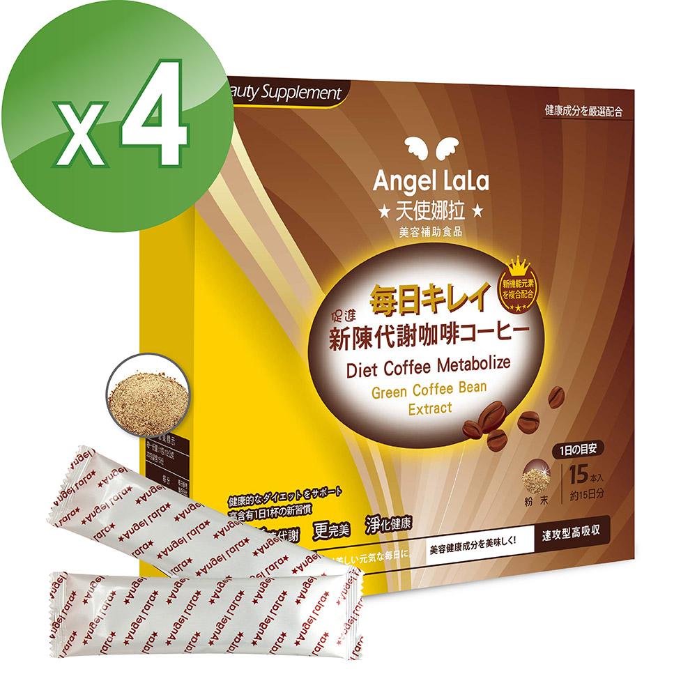Angel LaLa天使娜拉 非洲芒果代謝咖啡(15包/盒x4盒)
