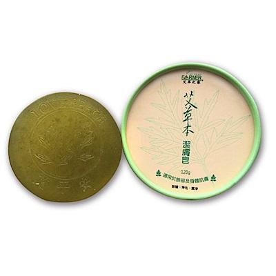 艾草潔膚皂120gx10個