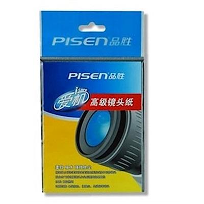 品勝Pisen專業光學拭鏡紙清潔紙(40頁/本)擦拭紙 適眼鏡頭相機身望遠鏡顯微鏡放大鏡MC-UV濾鏡頭保護鏡螢幕