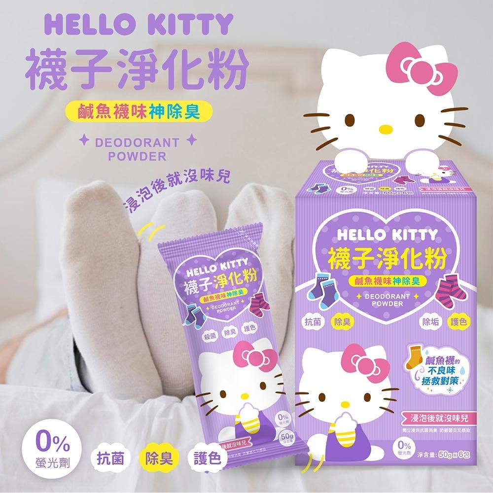 HELLO KITTY 襪子淨化粉(50g*6包入/盒)x24盒