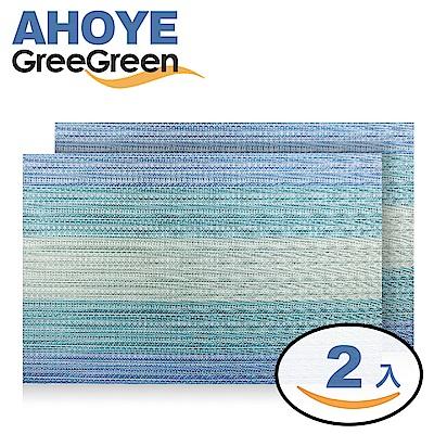 GREEGREEN 漸層橫紋 特斯林防水餐墊 兩入組 藍色