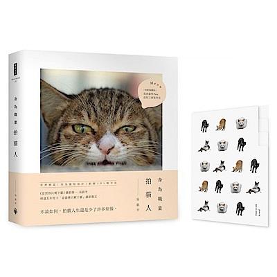 身為職業拍貓人(限量作者親筆簽名版......