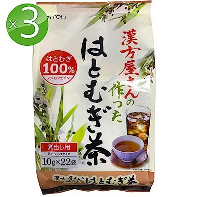 漢方屋 薏仁茶3入(10g*22袋/入)