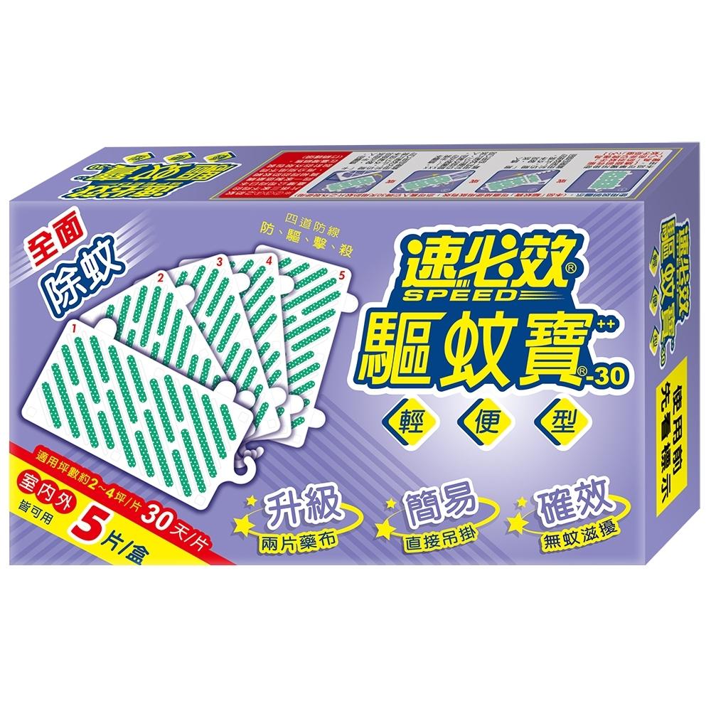 速必效驅蚊寶-30日用(防蚊掛片五片/盒)
