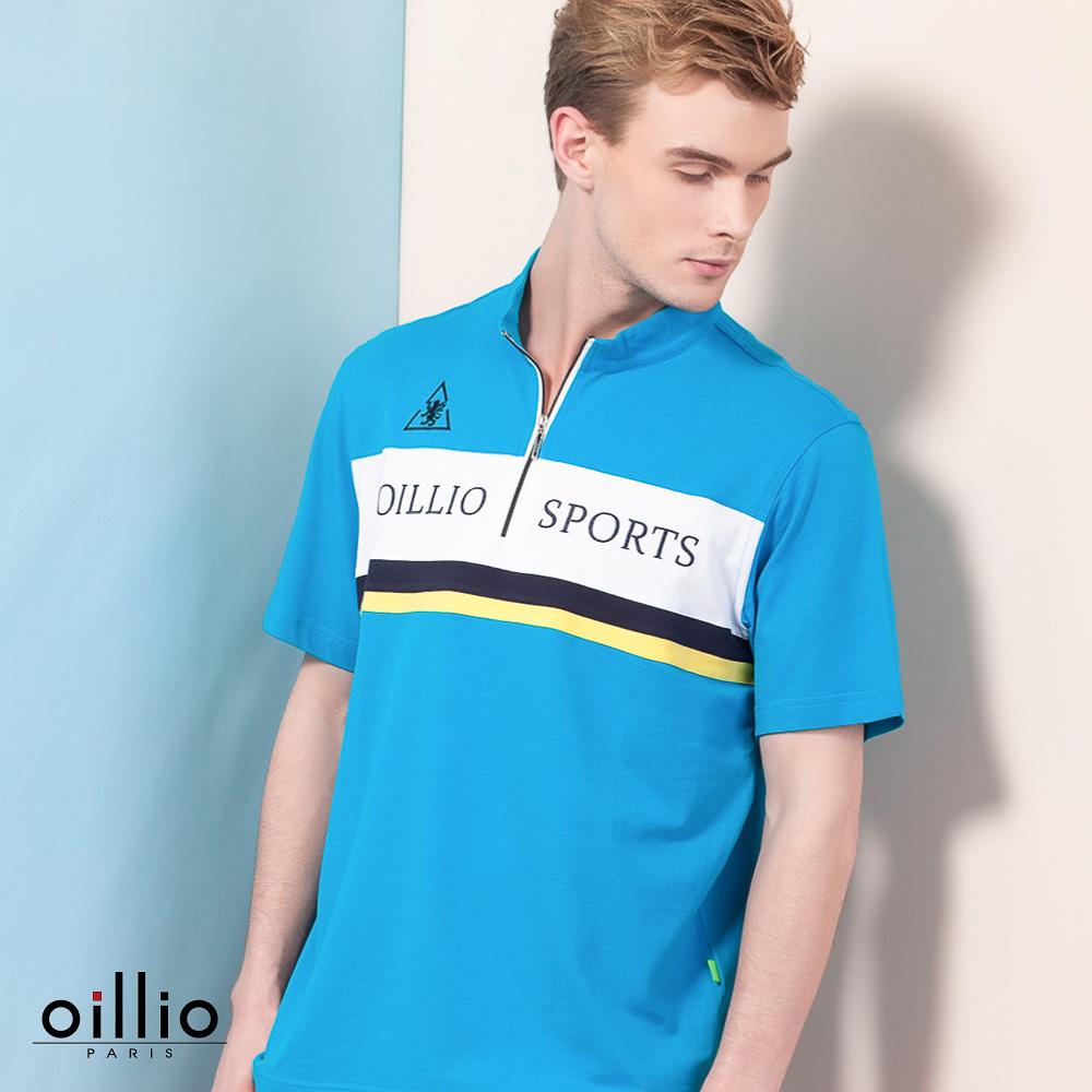 oillio歐洲貴族 短袖舒適透氣立領 素面穿搭天然棉 藍色