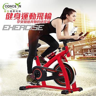 [時時樂限定] Concern康生 歐美重型極速豪華飛輪健身車 CON-FE511