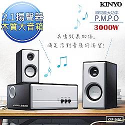 KINYO 2.1聲道木質鋼烤音箱/音響/喇叭(CRF-5680)夠震撼3000W
