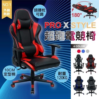 【時時樂限定】外銷日韓訂製款-BT-9001獨規加寬椅墊耐重130KG後仰180度超跑電競賽車椅-軟PU扶手