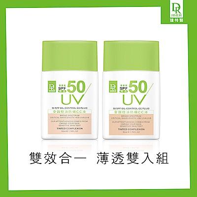 Dr.Hsieh 全效控油防曬CC液 潤色 SPF50~~~50ml 2入組