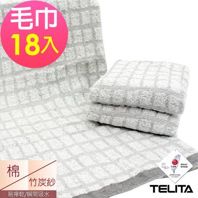 TELITA 竹炭方格易擰乾毛巾(超值18入組)