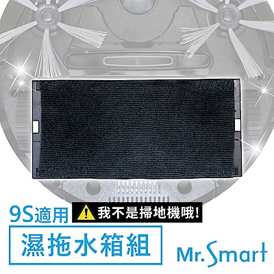 Mr.Smart 9S掃地機專用 極淨濕拖水箱組 擦地拖地組