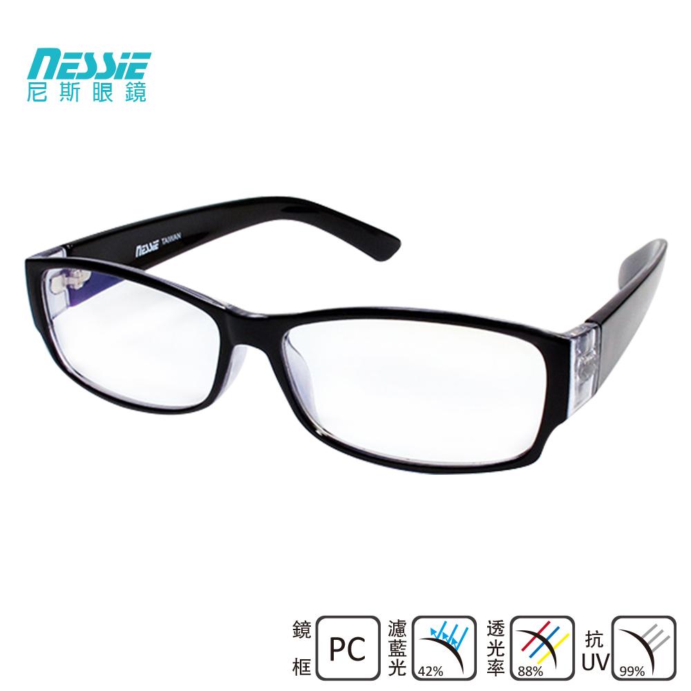 Nessie 尼斯眼鏡 濾藍光眼鏡 時尚經典 亮黑