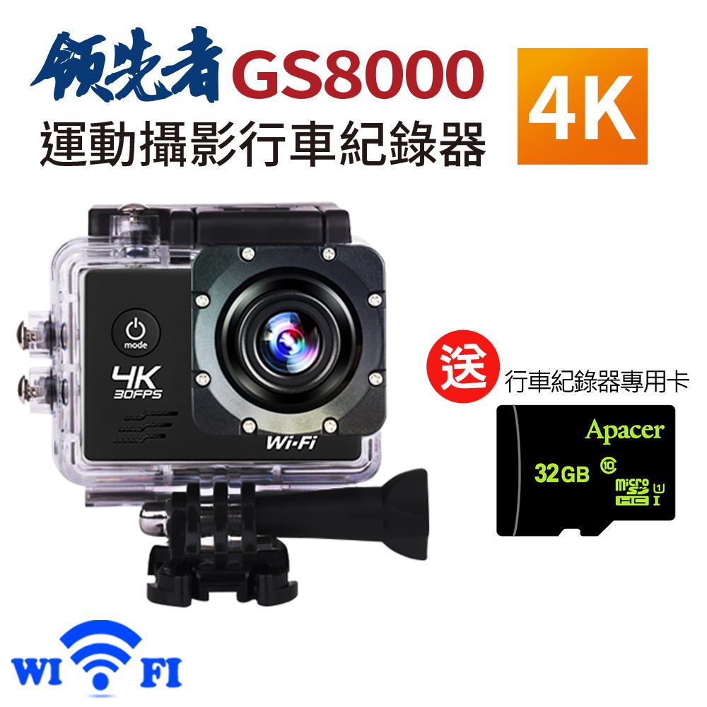 領先者 GS8000 4K wifi 防水型運動攝影機/行車記錄器 product image 1
