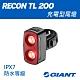 GIANT RECON TL 200流明尾燈 product thumbnail 2
