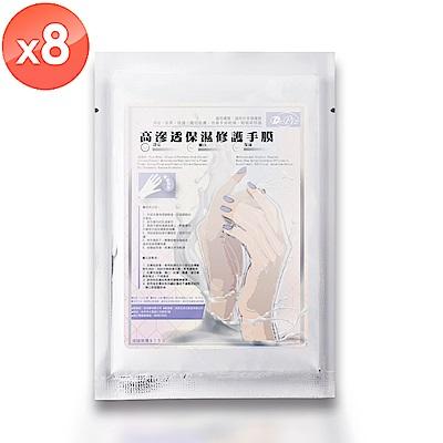 【Dr.Piz沛思藥妝】高滲透保濕修護手膜(36g/雙)-8入組