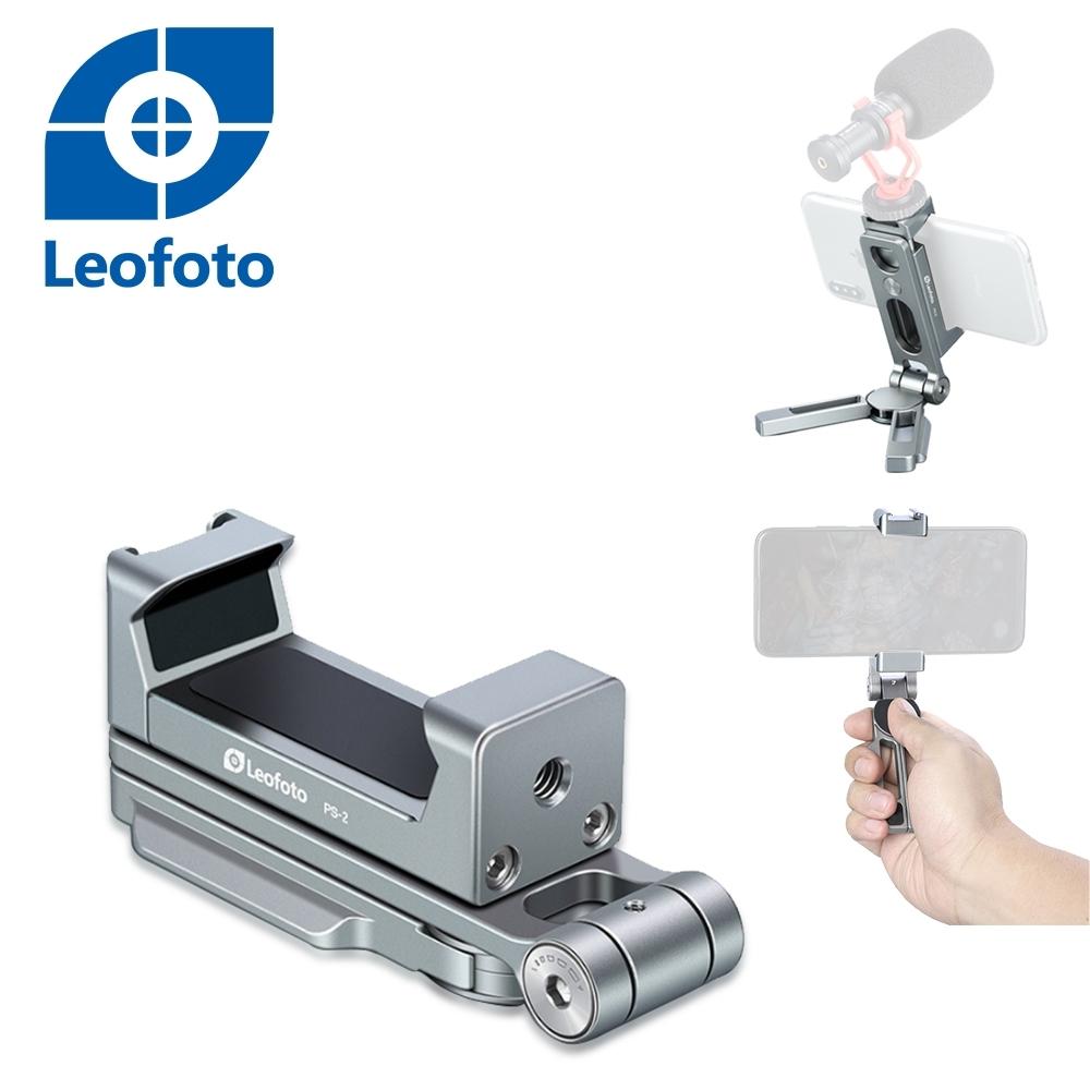 Leofoto徠圖 PS-2全金屬折疊式手機支架-銀