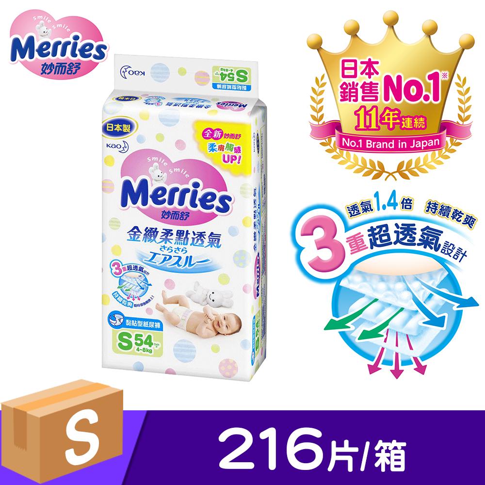 妙而舒 金緻柔點透氣紙尿褲(S) (54片X4包/箱購)