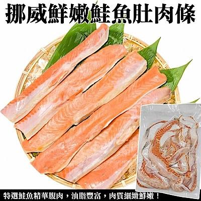 【海陸管家】挪威鮮嫩鮭魚肚肉條(每包約500g) x5包