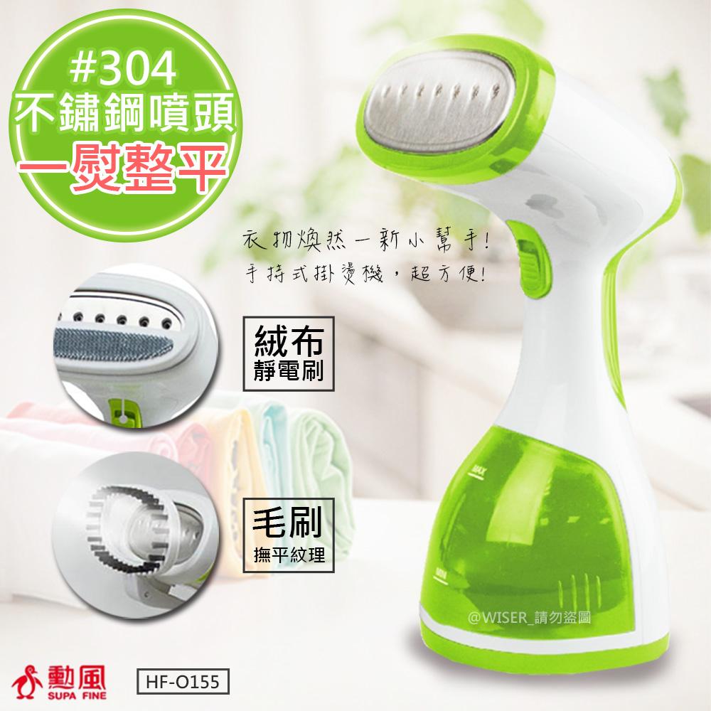 勳風 手持式掛燙機/蒸氣熨斗/電熨斗(HF-O155)除霉除蹣抑菌