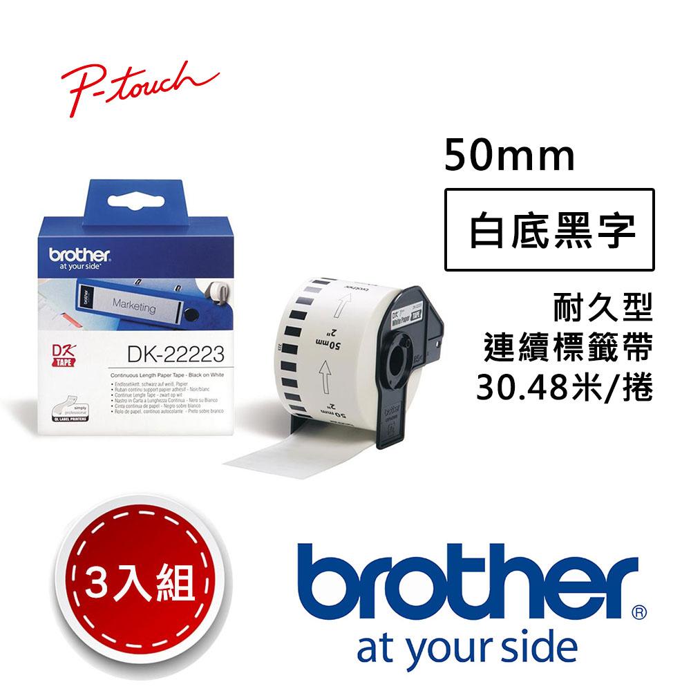【3入組】Brother DK-22223 連續標籤帶 ( 50mm 白底黑字 )