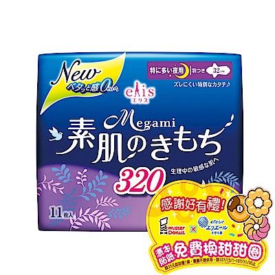 (買就送甜甜圈)日本大王elis愛麗思清爽零感夜用蝶翼32cm(11片/包)