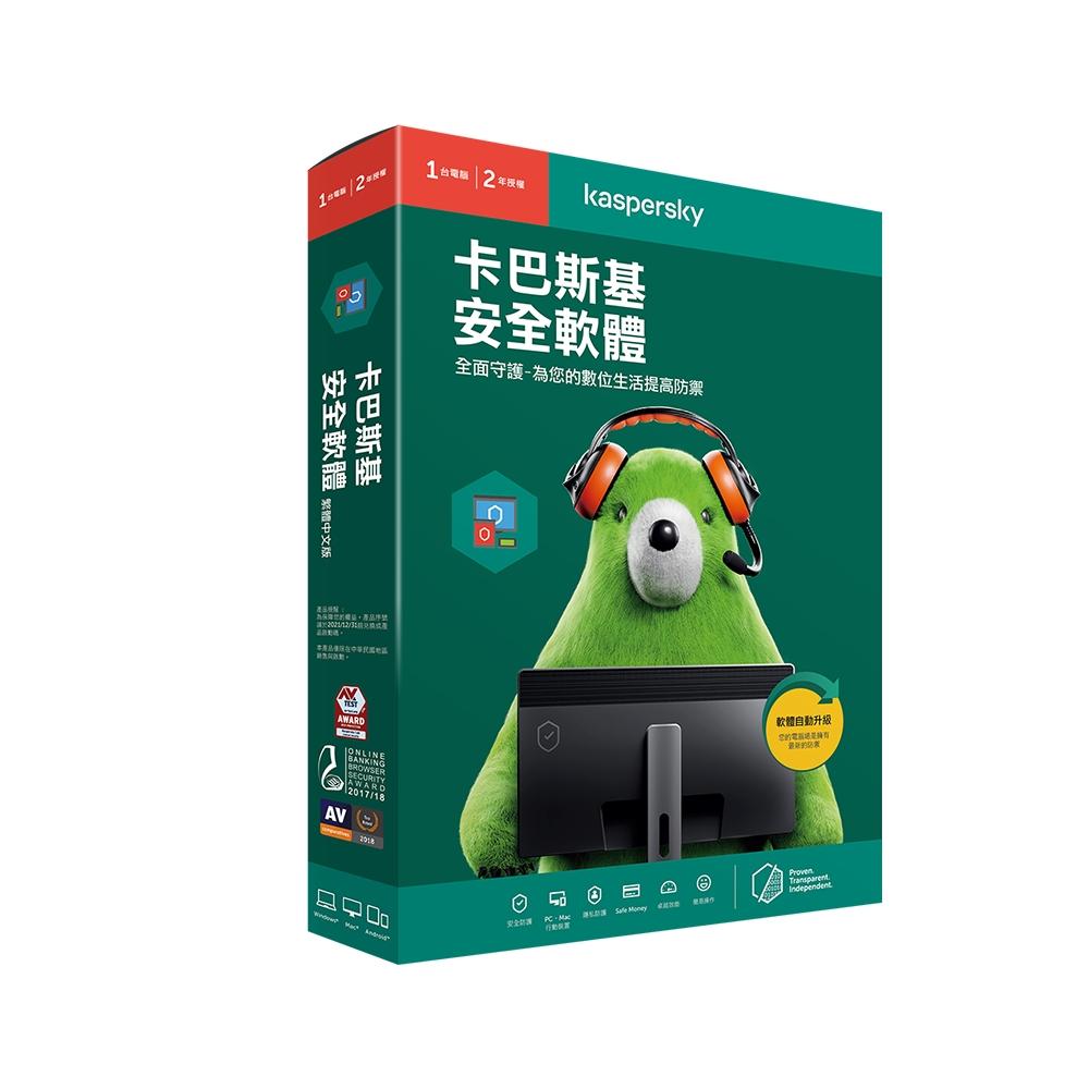 卡巴斯基 安全軟體2020 (1台裝置/2年授權)