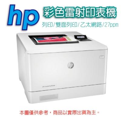 HP Color LaserJet Pro M454dn 彩色雷射印表機