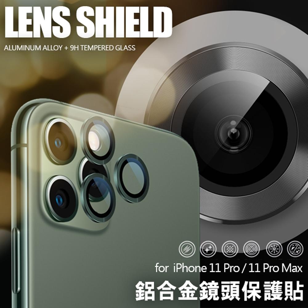City iPhone11 Pro Max 6.5 鋁合金9H玻璃鏡頭玻璃貼 玻璃貼 防刮