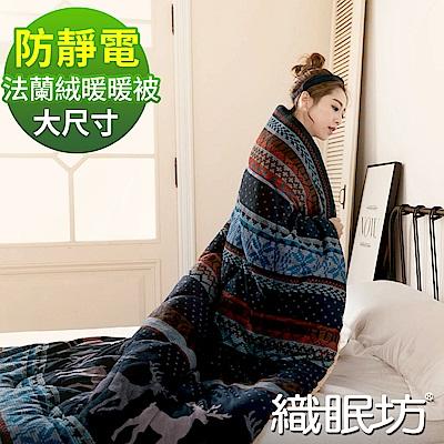 織眠坊 北歐風大尺寸羊羔法蘭絨暖暖被6尺-魯道夫紅