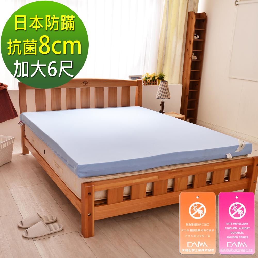 LooCa 防螨抗菌全平面8cm記憶床墊-加大6尺