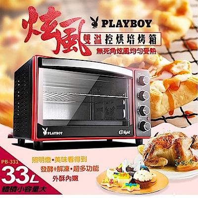 PLAYBOY PB-331 33L大容量電烤箱