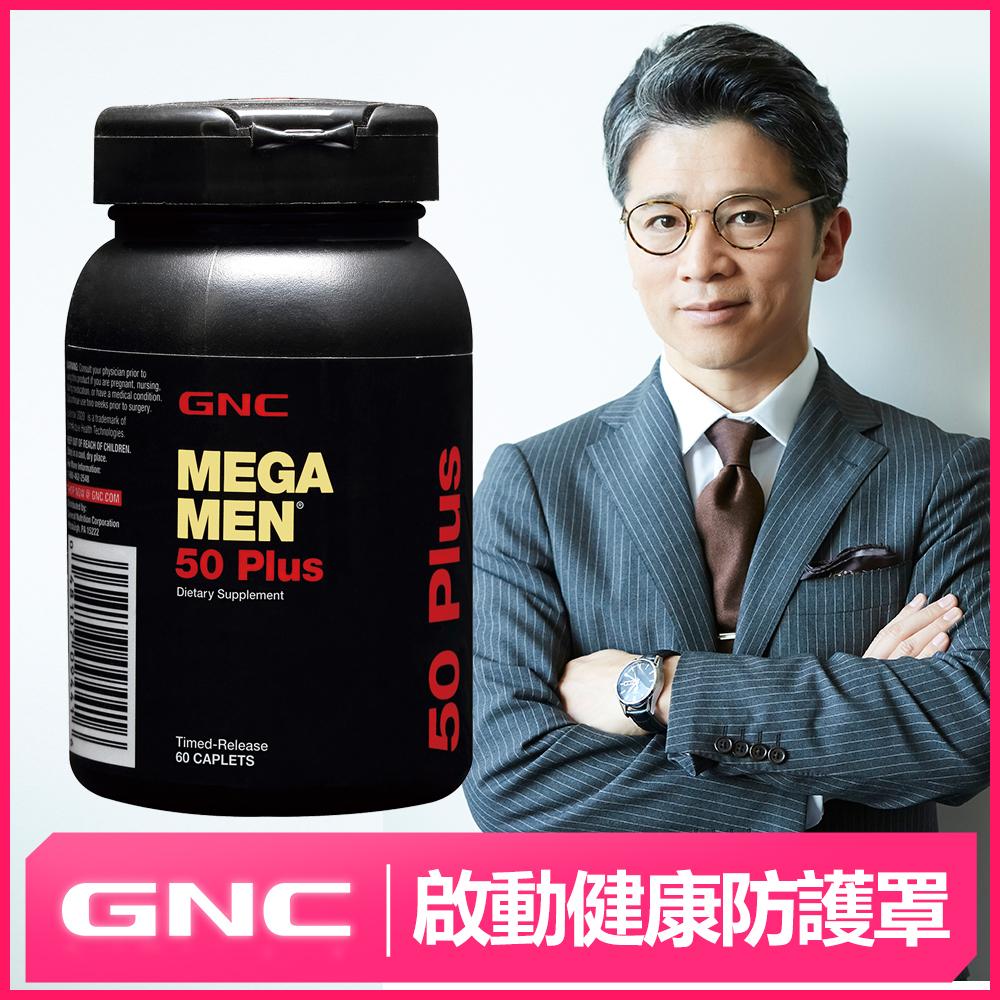 GNC健安喜 銀寶美佳男食品錠 60錠/瓶