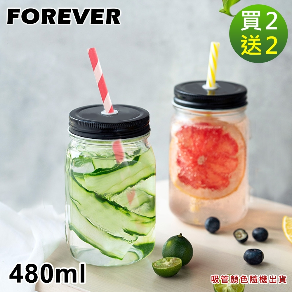 日本FOREVER 寬口玻璃杯/梅森杯480ML買2送2