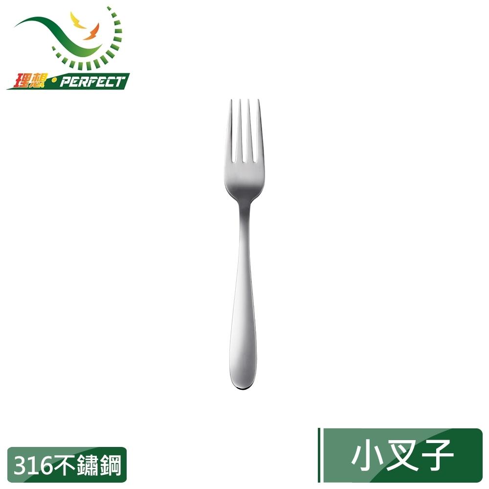 【PERFECT 理想】極緻316小叉子