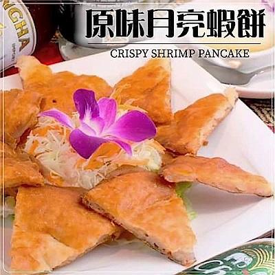 海陸管家台灣無膨發月亮蝦餅(每片約230g) x4片